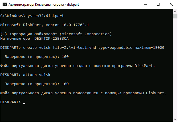 Создание виртуального диска в Diskpart