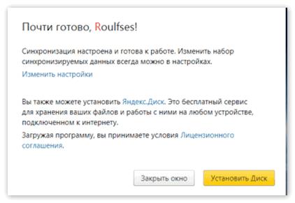 ustanovka-yandeks-disk.png