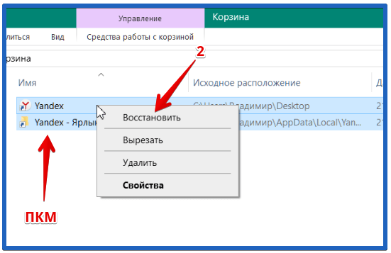 20-80-kak-vosstanovit-yandex-brauzer-18.png