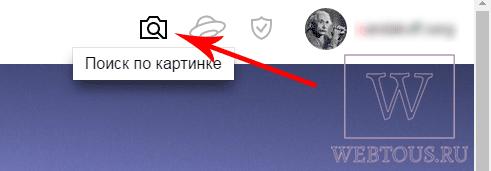 Поиск-похожих-картинок-в-Yandex.png