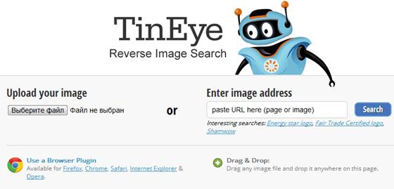 Сайт-tineye.com_.png