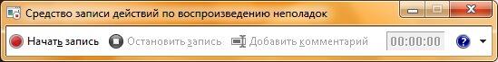 Sredstvo-zapisi-deystviy-v-Windows-7-02.jpg
