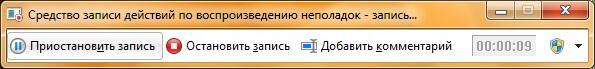 Sredstvo-zapisi-deystviy-v-Windows-7-03.jpg