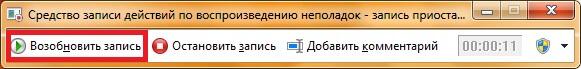 Sredstvo-zapisi-deystviy-v-Windows-7-04.jpg