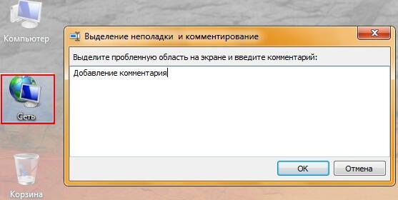 Sredstvo-zapisi-deystviy-v-Windows-7-06.jpg