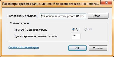 Sredstvo-zapisi-deystviy-v-Windows-7-07.jpg