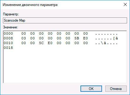 3-disable-win-key.jpg
