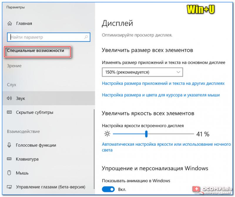 WinU-spets.-vozmozhnosti-800x670.png