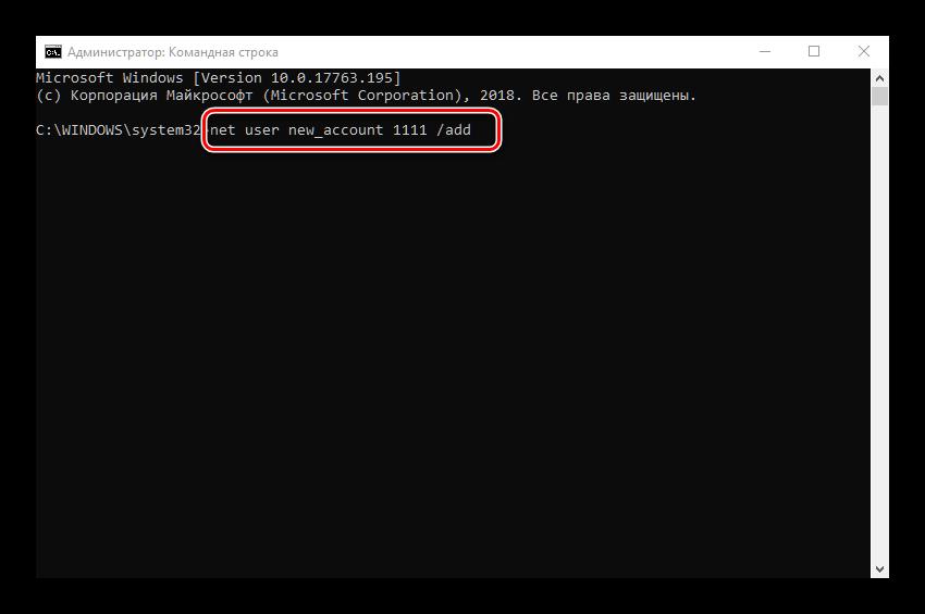 Sozdanie-novogo-polzovatelya-dlya-resheniya-problemyi-s-otkryitiem-Parametrov-v-Windows-10.png