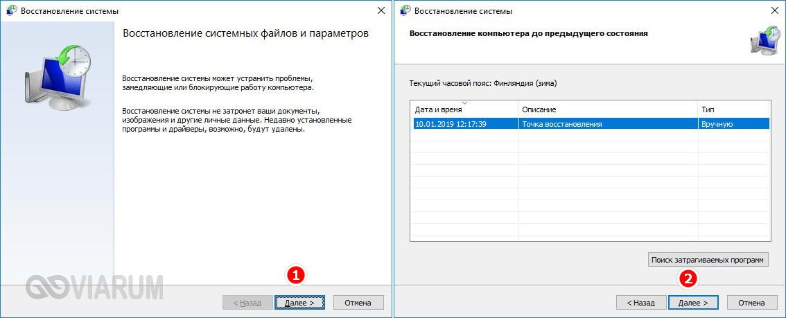 ne-otkryvayutsya-parametry-win10-10.jpg