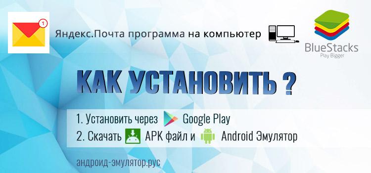 YAndeks-Pochta-na-pk.jpg