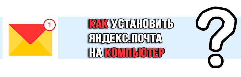YAndeks-Pochta-na-kompyuter.jpg