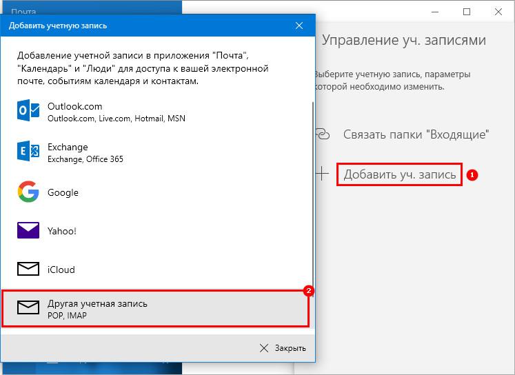 Dobavit-uchetnuyu-zapis-POP-i-IMAP.jpg