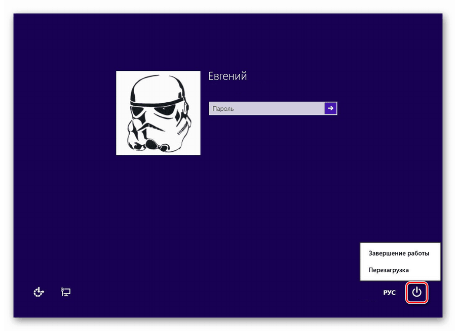 Perezagruzka-kompyutera-pod-upravleniem-OS-Windows-8.png