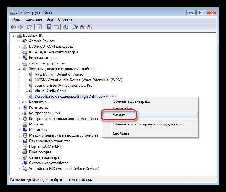 Udalenie-zvukovogo-ustroystva-iz-sistemyi-v-Dispetchere-ustroystv-Windows-7.png