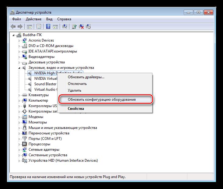 Obnovlenie-konfiguratsii-oborudovaniya-Dispetchera-ustroystv-v-Windows-7.png