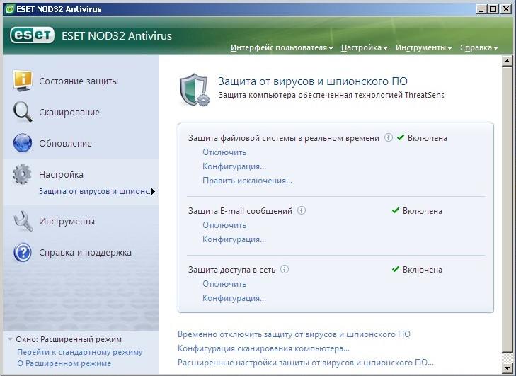 nastrojki-antivirusa.jpg