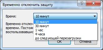 1359594039_kak-otklyuchit-nod32-3.jpg