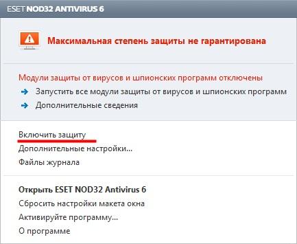 1359594024_kak-otklyuchit-nod32-4.jpg