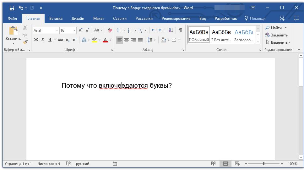 vklyuchen-rezhim-zamenyi-v-Word.png