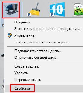kompyuter-svoystva.jpg