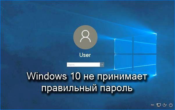 pochemu-windows-10-ne-prinimaet-parol.jpg