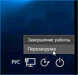 perezagruzka-s-ekrana-blokirovki.jpg