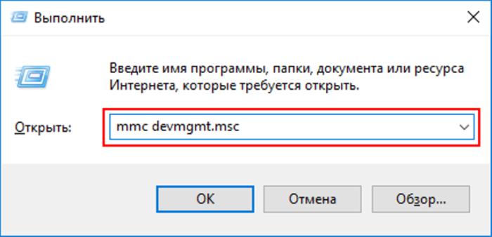 V-okne-Otkry-t-vvodim-komandu-mmc-devmgmt.msc-nazhimaem-Enter--e1525635663362.png