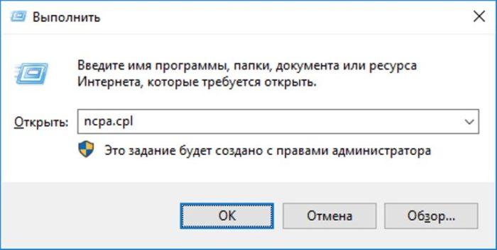 V-okne-Vy-polnit-vvodim-komandu-ncpa.cpl-nazhimaem-Enter--e1525651507222.jpg