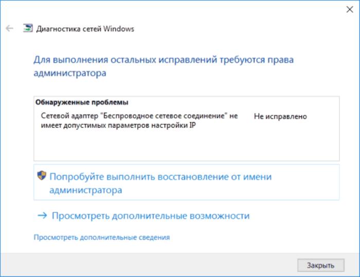 Problemy-s-dostupom-v-internet-svyazannoe-s-tem-chto-setevoj-adapter-ne-imeet-dopustimy-h-parametrov-nastrojki-IP-e1525752182712.png