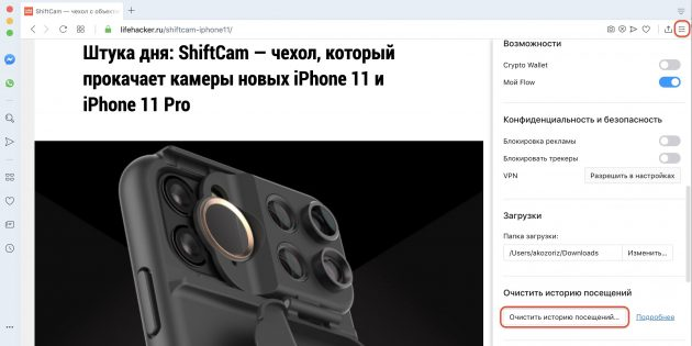 Snimok-ekrana-2019-11-27-v-19.43.09_1574937315-630x315.jpg