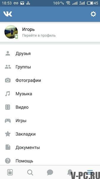 приложение-вк.jpg