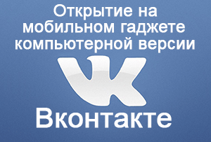 How-to-open-VK-version-for-PC-on-mobile-logo.png
