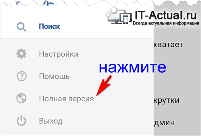 How-to-open-VK-version-for-PC-on-mobile-2.png