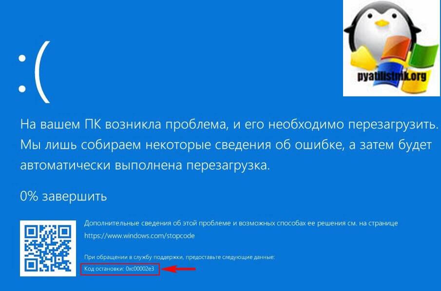 Sinij-ekran-Windows-10.jpg