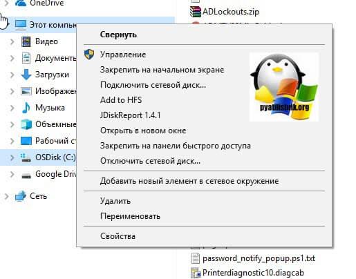 prichiny-sinego-ekrana-windows-01.jpg