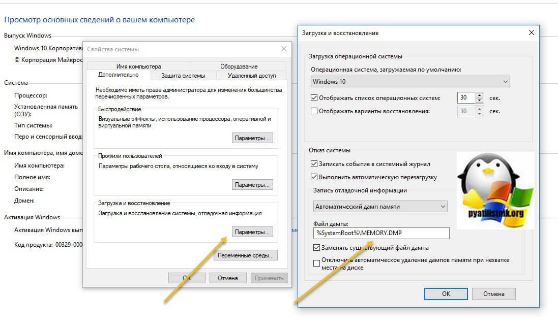 prichiny-sinego-ekrana-windows-03.jpg