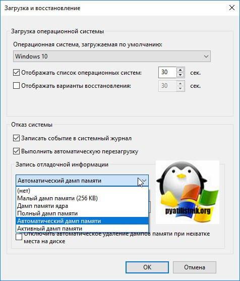 prichiny-sinego-ekrana-windows-04.jpg