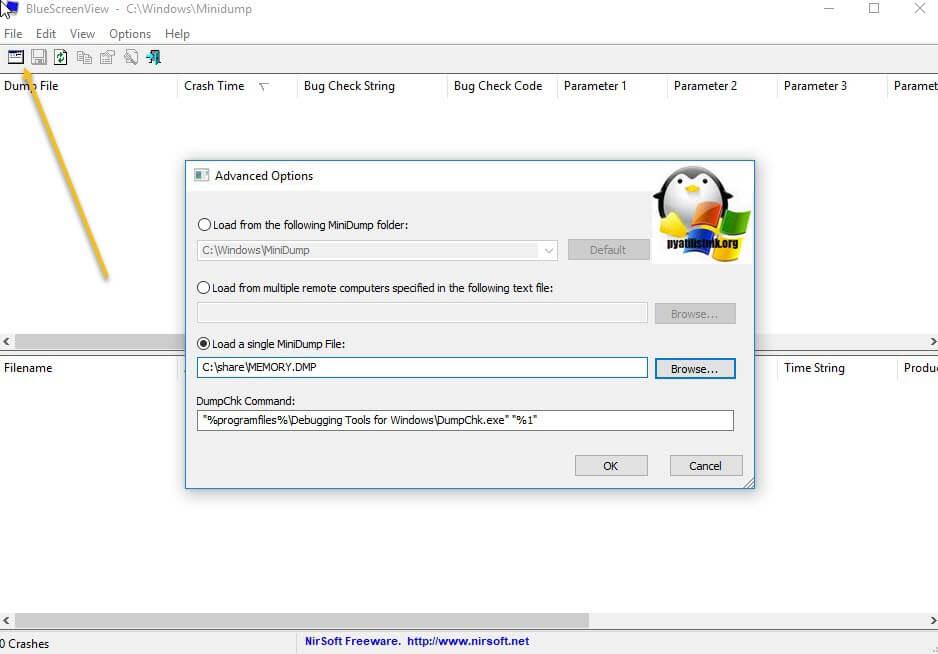 prichiny-sinego-ekrana-windows-v-BlueScreenView-01.jpg
