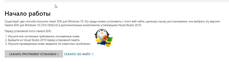 Skachivanie-SDK.jpg