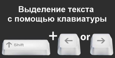 1-kak-vydelit-tekst-s-pomoschyu-klaviatury.jpg