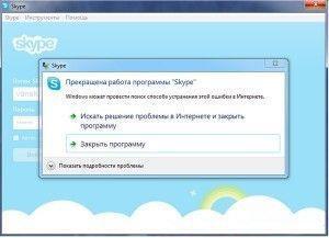 14233915102-prekrashhena-rabota-skype.jpg