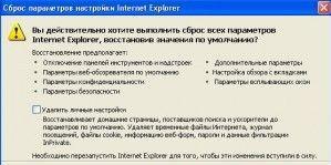 14233915104-sbros-parametrov-nastrojki-internet-explorer.jpg