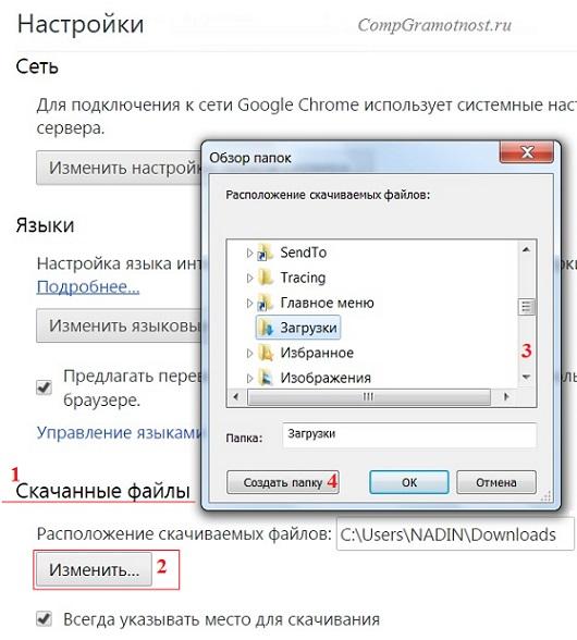 Kak-pomenjat-papku-Zagruzki-v-Google-Chrome.jpg