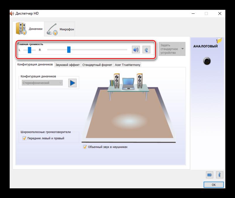 Nastroyki-gromkosti-i-balansa-naushnikov-cherez-dispetcher-kartyi-v-Windows-10.png