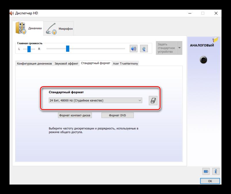 Ustanovka-parametrov-kachestva-dlya-nastroyki-naushnikov-cherez-dispetcher-kartyi-v-Windows-10.png