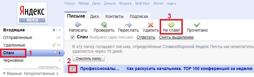Spam-Yandex.jpg