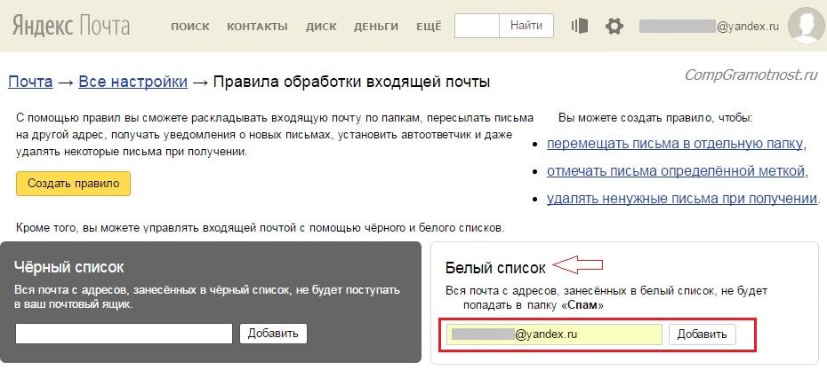 Yandex-email-v-belyj-spisok.jpg