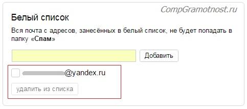 yandex-Udalit-email-iz-belogo-spiska.jpg