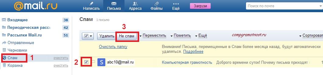 Spam-Mail-ru.jpg